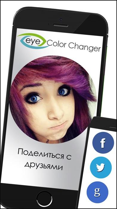 Программа изменения цвета волос айфон