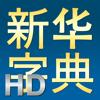 新华字典HD