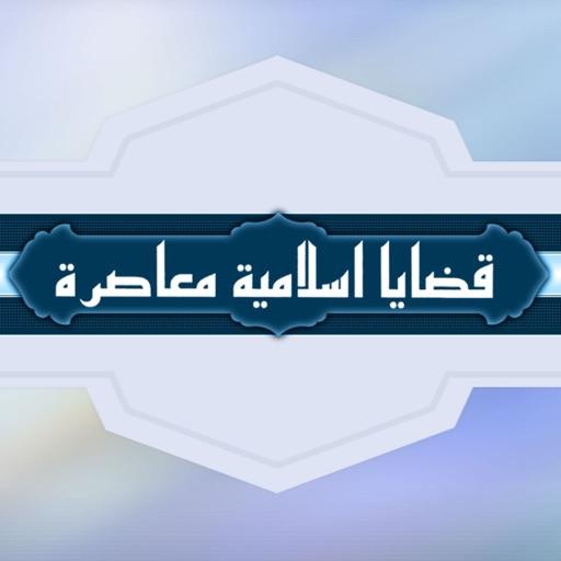 قضايا اسلامية معاصرة 1-56
