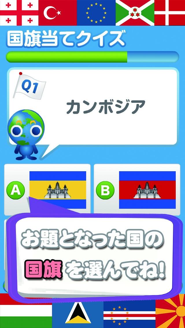 【ゲームで脳を育てる!!】育脳!国旗当てクイズのおすすめ画像2