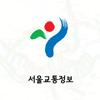 서울교통정보