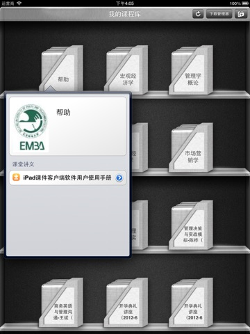 北邮MBA screenshot 2