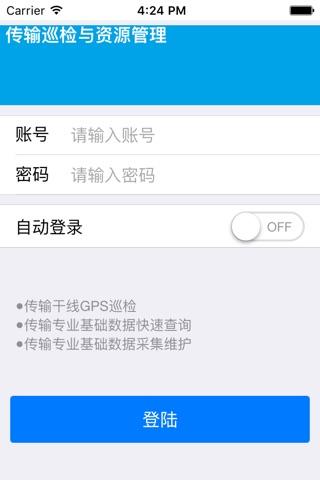 传输巡检与资源管理 screenshot 1
