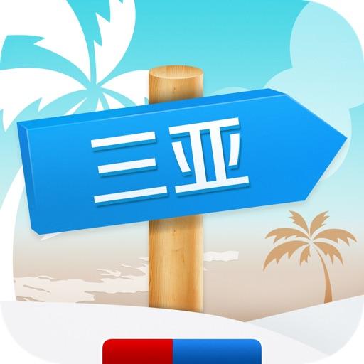 出发三亚:实用旅行指南
