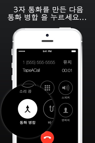 TapeACall Lite: Call Recorder screenshot 2