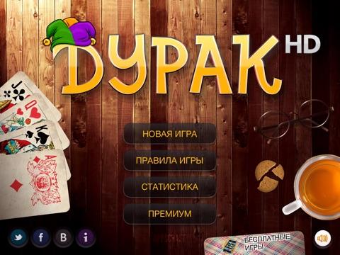 Дурак HD карточная игра по сети и с компьютером. на iPad