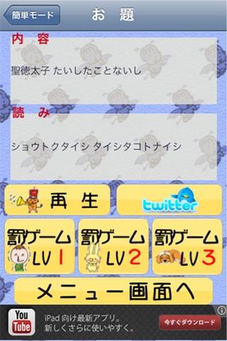 早口言葉!かむと罰ゲームLite screenshot 4