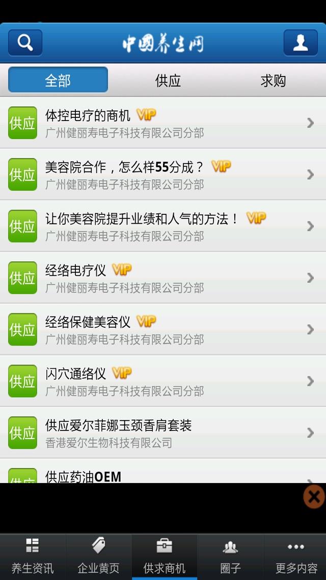 中国养生网屏幕截图2