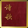簡譜詩歌(简谱诗歌)繁體字版 Wiki
