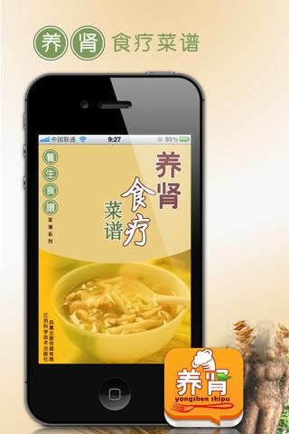 肾病食疗菜谱 screenshot 1