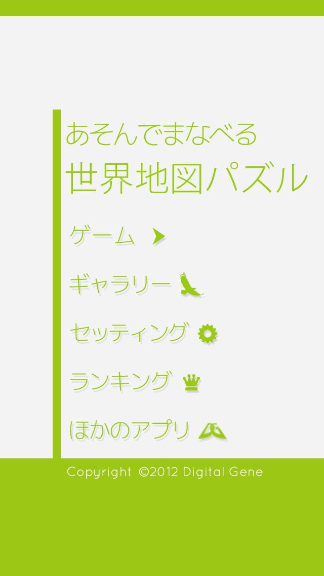 スクリーンショット4