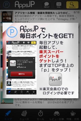 AppsJP - 日本語で読める世界中の最新ゲーム情報 screenshot 4