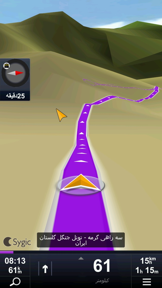 Screenshot #9 for Sygic Iran: GPS Navigation