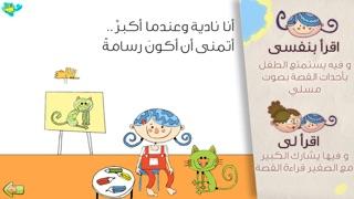 أنا نادية و أريد أن أصبح رسامة - قصص أطفال مجاناًلقطة شاشة1