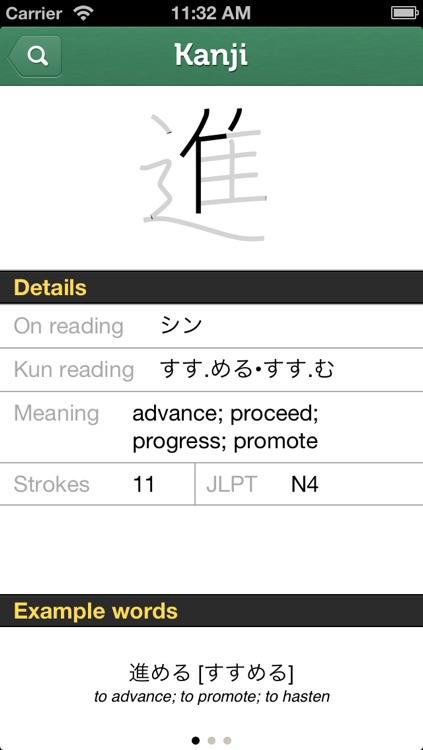 Cooori's Japanese English Dictionary by cooori