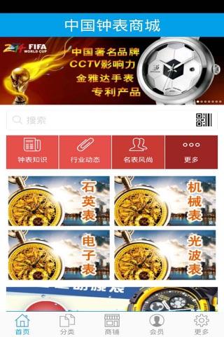 中国钟表商城 screenshot 1
