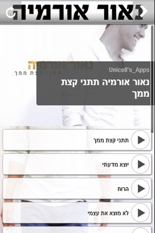 נאור אורמיה screenshot 2