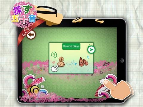 Match AIUEO For iPad screenshot 4