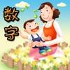 幼儿教育-数字篇 (含百首儿歌)