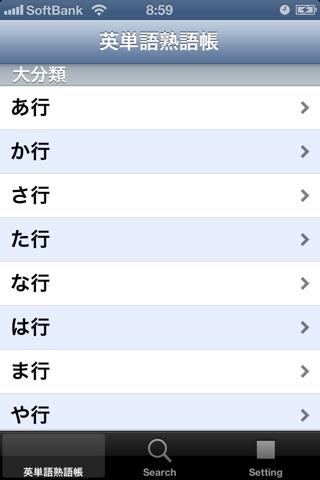 英単語熟語帳8000 screenshot 1