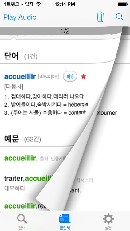 French Audio Dictionary by kookjong song