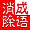 成語消除大闖關-同義詞同義字配對連連看遊戲,自帶字典解釋故事典故繁體版