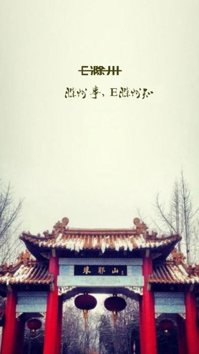 download E滁州—滁州事、E滁知 apps 0
