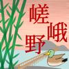 ぶらぶら京都 嵐山・嵯峨野