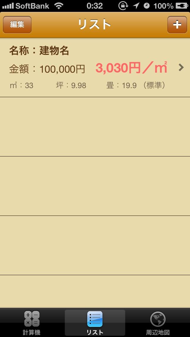 坪・平米・畳単位換算 -お部屋選びに役立つツール screenshot1