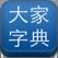 大家字典 : 新华字典 + 现代汉语词典 合订本