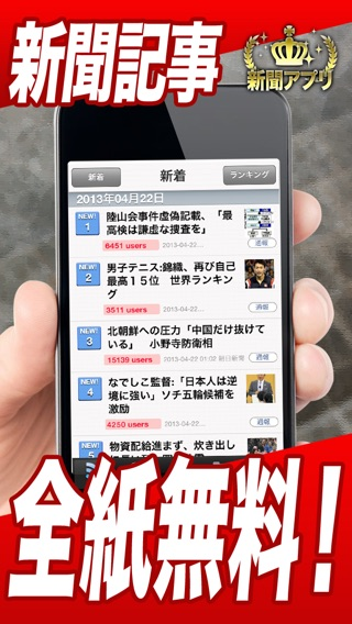 全紙無料!新聞 for iPhone Screenshot