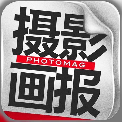 中文摄影杂志 PhotoMagazine