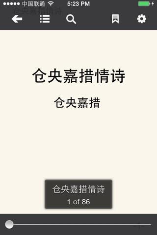 情为何物:中外著名情诗集(仓央嘉措+徐志摩+纳兰容若全集等12部) screenshot 2