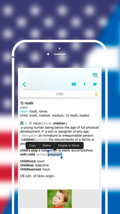 Screenshot of Offline Greek to English Language Dictionary, Translator - αγγλικά - λεξικό της ελληνικής4