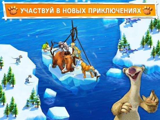 Ледниковый Период: Приключения на iPad