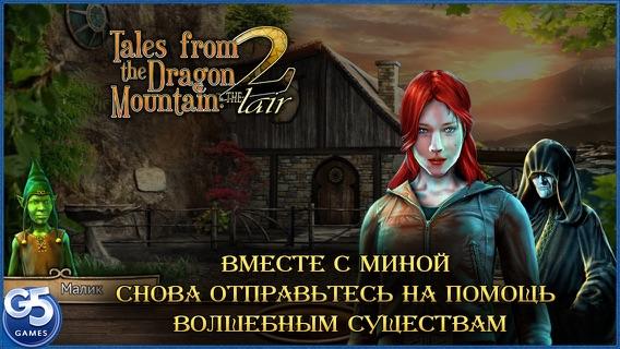 Истории с Драконовой горы: Логово (Полная версия) Screenshot