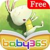 龟兔赛跑(免费版)-baby365