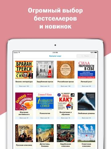 Аудиокниги бесплатно: популярные аудио книги для iPhone и iPad Скриншоты9