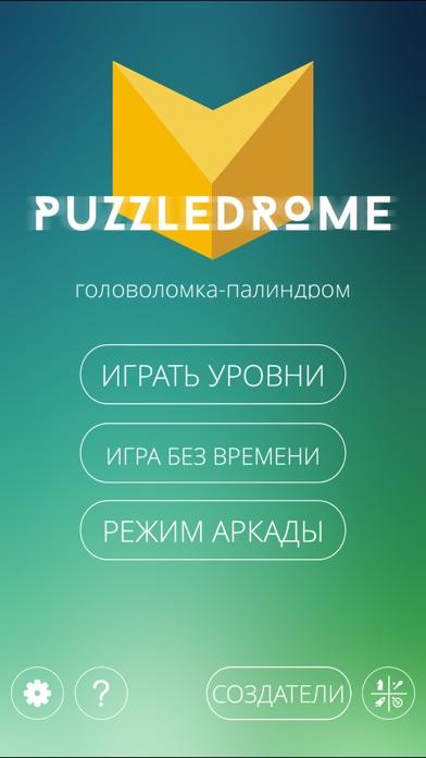Puzzledrome - головоломка-палиндром Screenshot