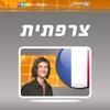 (50003vim) צרפתית... כל אחד יכול לדבר! - שיחון בווידאו