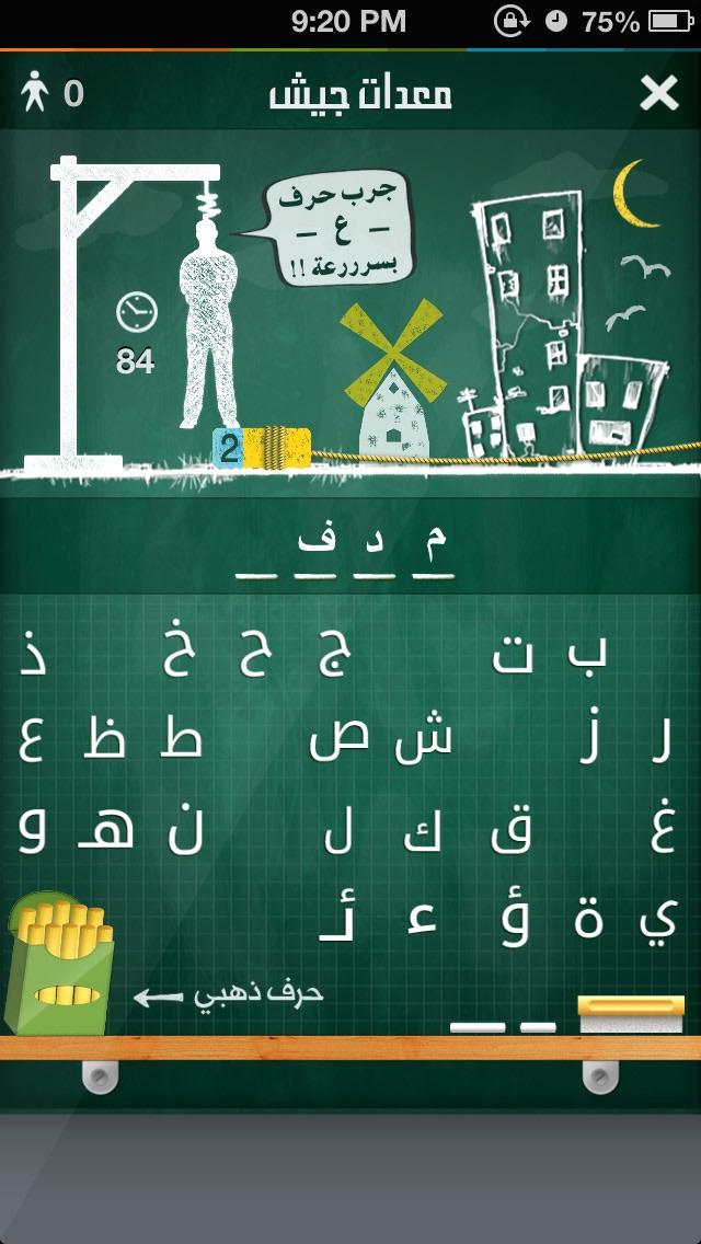 القرية المشنوقةلقطة شاشة3