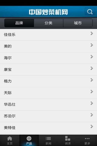 中国炒菜机网 screenshot 2