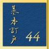 基本訂戶(基本订户)第44梯次《數位呈現版》