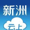云上新洲 Wiki