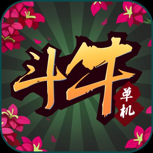 单机斗牛牛2016 - 最美中国风免费棋牌游戏斗牛牛单机版