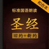 圣经:国语朗读版-mp3同步字幕