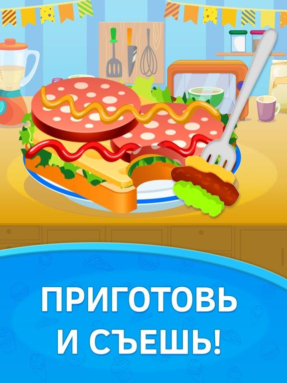 Маленький шеф повар: готовим бургеры. Кухня для малышей игры бесплатно для iPad
