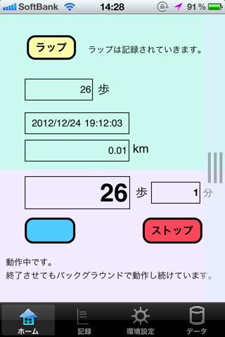 おさんぽの友 screenshot 2