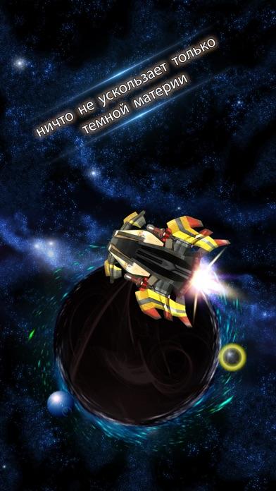 Void - космический полет черная дыра Screenshot