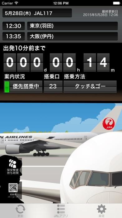 JAL Countdownのスクリーンショット2